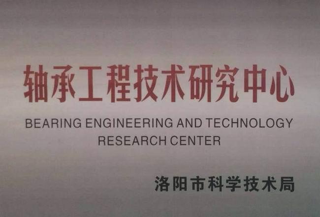 轴承工程技术研究中心