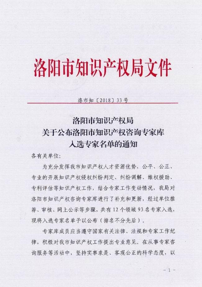 """总经理王景夏先生入选""""洛阳市知识产权咨询专家库专家"""""""